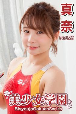 美少女学園 真奈 Part.20-電子書籍
