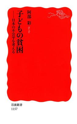 子どもの貧困 日本の不公平を考える-電子書籍