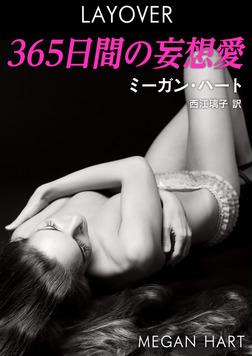 365日間の妄想愛-電子書籍
