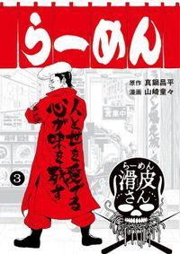 闇金ウシジマくん外伝 らーめん滑皮さん(3)