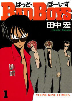 BAD BOYS / 1-電子書籍