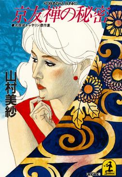 京友禅の秘密-電子書籍