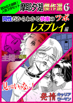 摩耶夕湖傑作選6 同性だからこそわかる快楽のツボ レズプレイ編-電子書籍