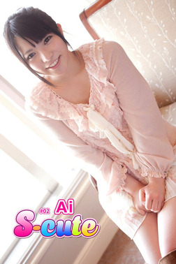 【S-cute】Ai #2-電子書籍