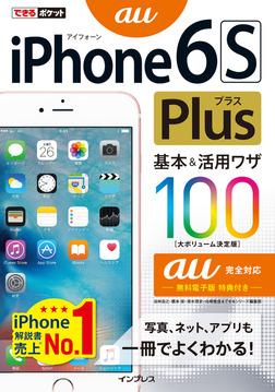 できるポケット iPhone 6s Plus 基本&活用ワザ100 au完全対応-電子書籍