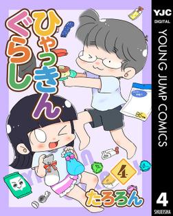 ひゃっきんぐらし 4-電子書籍