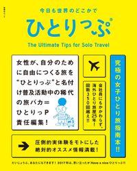 ひとりっぷ(集英社女性誌eBOOKS)
