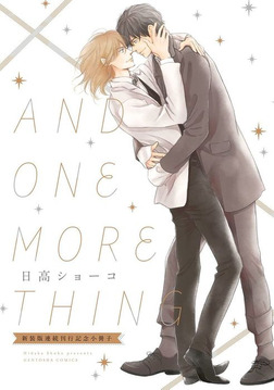 AND ONE MORE THING-電子書籍