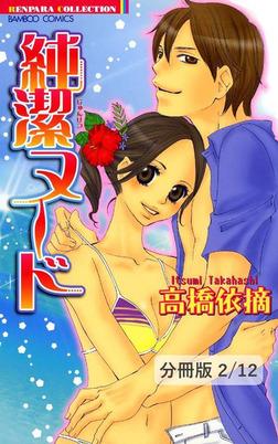 ファニーガール キュートマン 2 純潔ヌード【分冊版2/12】-電子書籍