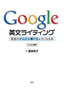 Google英文ライティング 英語がどんどん書けるようになる本-電子書籍