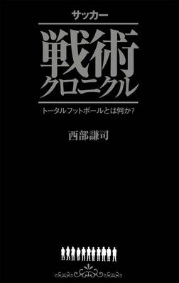 サッカー戦術クロニクル-電子書籍