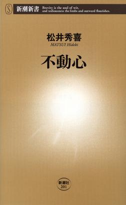 不動心-電子書籍