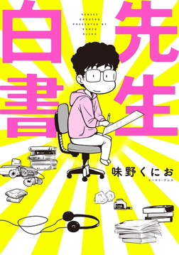先生白書-電子書籍