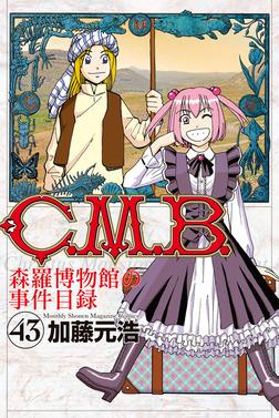 C.M.B.森羅博物館の事件目録(43)-電子書籍