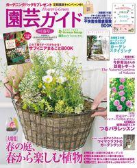 園芸ガイド2019年春号