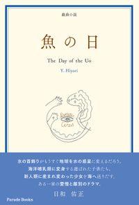 魚の日(PARADE BOOKS)