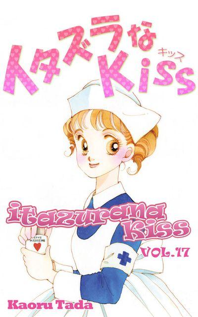 itazurana Kiss, Volume 17
