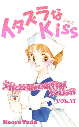 itazurana Kiss, Volume 17
