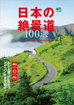 日本の絶景道100選-電子書籍