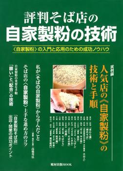 評判そば店の自家製粉の技術  〈自家製粉〉の入門と応用のための成功ノウハウ-電子書籍