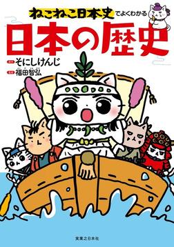 ねこねこ日本史でよくわかる 日本の歴史-電子書籍