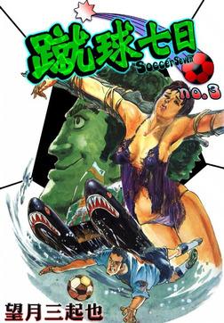 蹴球七日 (3)-電子書籍