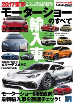 ニューモデル速報 モーターショー速報 2017 東京モーターショーのすべて 輸入車-電子書籍