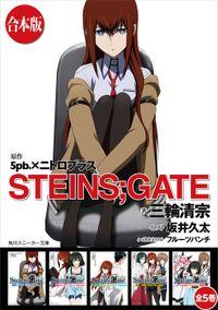 【合本版】STEINS;GATE 全5巻