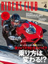 RIDERS CLUB No.552 2020年4月号