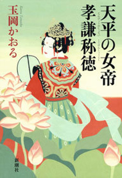 天平の女帝 孝謙称徳-電子書籍