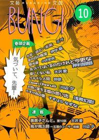 文藝MAGAZINE文戯10 2020 Spring