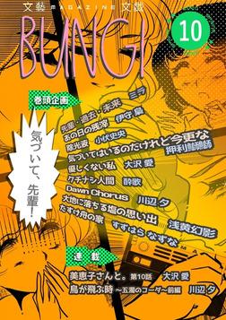 文藝MAGAZINE文戯10 2020 Spring-電子書籍