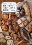 家庭用オーブンで誰でも作れる 日本一やさしい本格パン作りの教科書