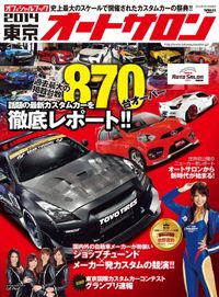 オフィシャルブック 東京オートサロン2014