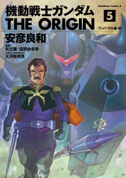 機動戦士ガンダム THE ORIGIN(5)-電子書籍