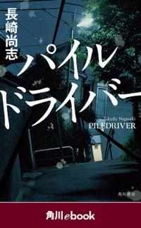 パイルドライバー (角川ebook)