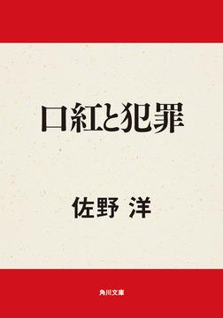 口紅と犯罪-電子書籍