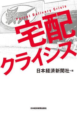 宅配クライシス-電子書籍