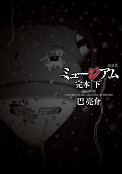 新装版 ミュージアム 完本(下)-電子書籍