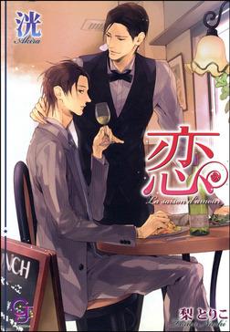 恋 La saison d'amour-電子書籍