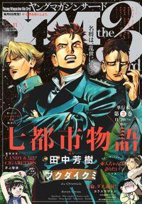 ヤングマガジン サード 2018年 Vol.11 [2018年10月6日発売]