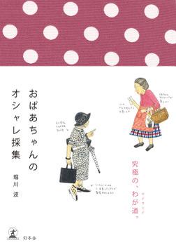 おばあちゃんのオシャレ採集-電子書籍