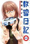 教習日記(コンパスコミックス)
