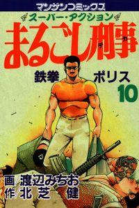 まるごし刑事10