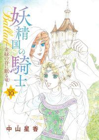妖精国の騎士Ballad 金緑の谷に眠る竜(話売り) #10