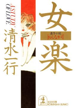 女(おんながく)楽-電子書籍