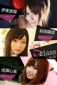S-class vol.16 伊東美姫 前田陽菜 成瀬心美
