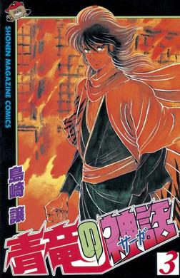 青竜の神話(サーガ)(3)-電子書籍