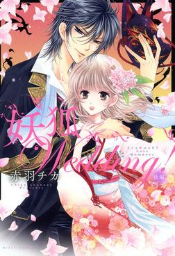 妖狐Wedding!後編-電子書籍