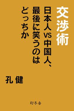 交渉術 日本人VS中国人、最後に笑うのはどっちか-電子書籍
